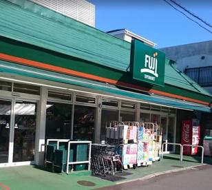SUPER MARKET FUJI(スーパーマーケットフジ) 根岸橋店の画像1