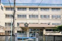 渋谷区立中幡小学校
