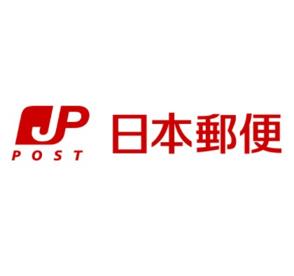 高石郵便局の画像1