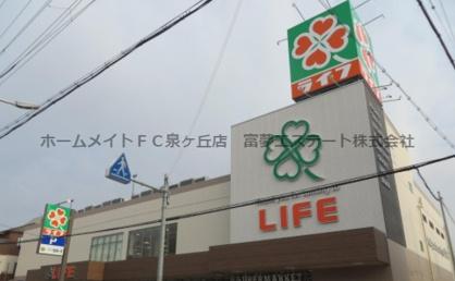 ライフ高石店の画像1
