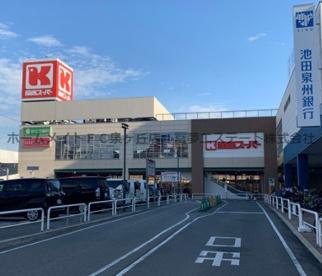関西スーパー 高石駅前店の画像1