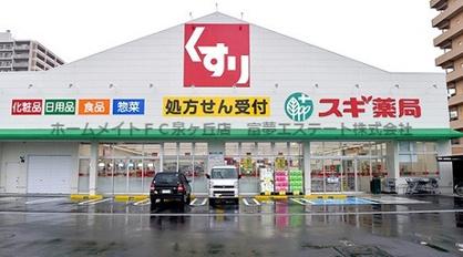 スギ薬局 高石駅前店の画像1
