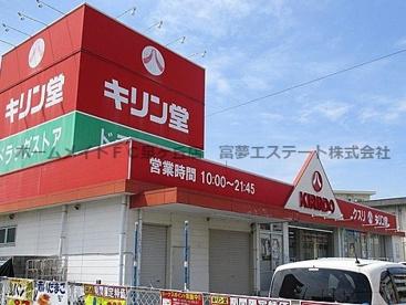 キリン堂 高石加茂店の画像1