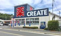 クリエイトSD(エス・ディー) 厚木飯山店