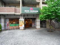 モスバーガー 古淵店