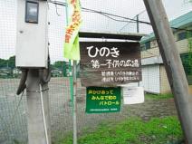 ひのき第一子供の広場