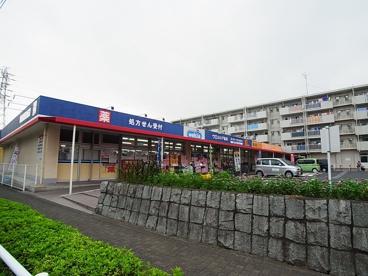 ウエルシア 町田境川店の画像1