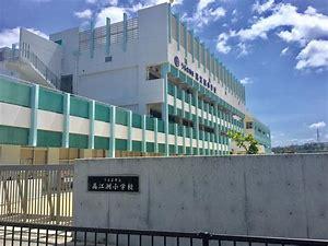 高江洲小学校の画像1