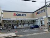 クリエイトSD世田谷下馬店