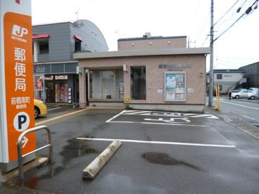 前橋南郵便局の画像1