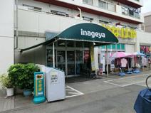 いなげや西東京富士町店