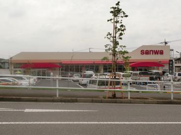 スーパー三和 町田市南大谷店の画像1