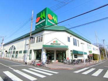 マルエツ西新井店の画像1