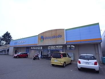 シンヤクドー小束山店の画像1