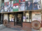 リベラ目黒店