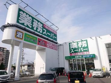 業務スーパー 西舞子店の画像1