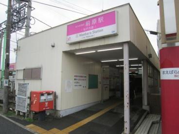 新京成 前原駅の画像1