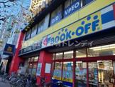 BOOKOFF 練馬区役所前店