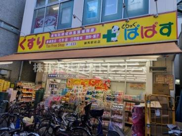 どらっぐぱぱす 練馬駅前店の画像1