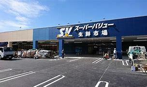 スーパーバリュー幕張西店の画像1