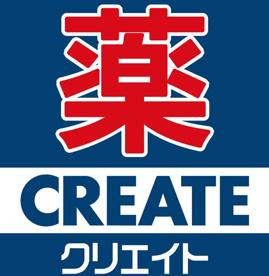 クリエイトSD(エス・ディー) 平塚岡崎店の画像1