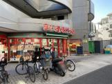 まいばすけっと目黒本町2丁目店