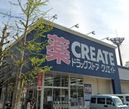 クリエイトSD戸塚俣野店