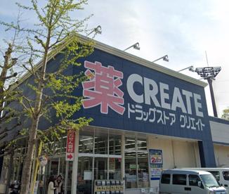 クリエイトSD戸塚俣野店の画像1