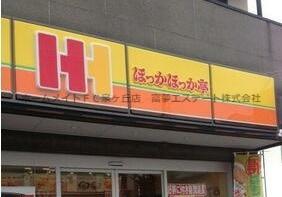 ほっかほっか亭 信太山駅前店の画像1