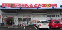ドラッグストアスマイル 新横浜店