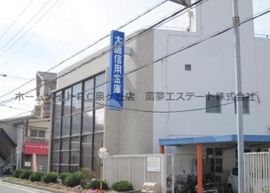 大阪信用金庫信太支店の画像1