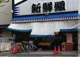 Foods Market SATAKE(フーズマーケットサタケ) 新鮮組日の出店