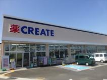クリエイト 小田原清水新田店
