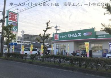 ドラッグセイムス 和泉府中店の画像1