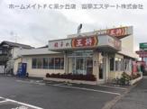 餃子の王将 泉大津北店