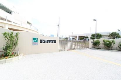 浜川小学校の画像1