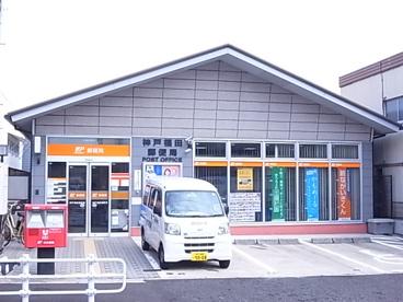 福田郵便局の画像1