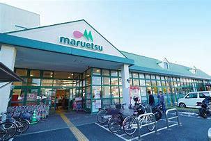 maruetsu(マルエツ) 津田沼南店の画像1