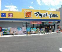 ドラッグストア マツモトキヨシ 谷津店の画像1