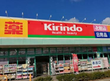キリン堂 堺北野田店の画像1