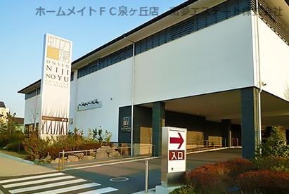 虹の湯 大阪狭山店の画像1