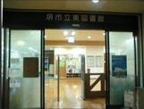 堺市立 東図書館