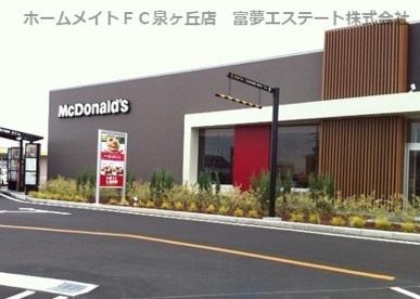 マクドナルド 309堺美原店の画像1