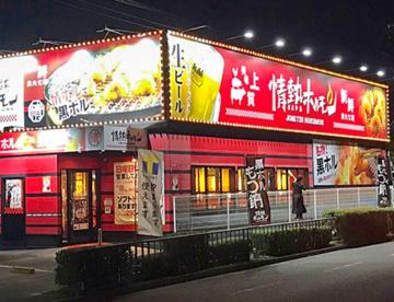 堺中環酒場情熱ホルモンの画像1