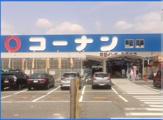 ホームセンターコーナン 吹田インター青葉丘店