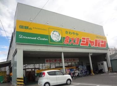 ジャパン 泉大津店の画像1