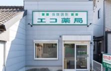 エコ薬局の画像1
