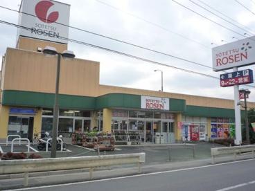 相鉄ローゼン 富水店の画像1