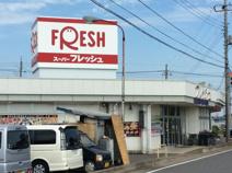スーパーフレッシュ 古河鴻巣店