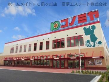 コノミヤ 泉大津店の画像1